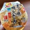 ファミリーマート  炙り焼 明太チーズおむすび 食べてみました