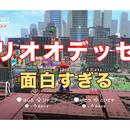 「スーパーマリオ オデッセイ」が面白すぎて感想を書かずにはいられない。ありがとうNintendo Switch。