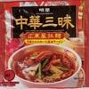 198袋目:明星 中華三昧 広東風拉麺