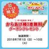 【#13】セブンダイエット!『平成30年7月豪雨』義援金募金実施のご案内
