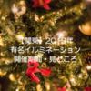 【関東】2019年冬、有名イルミネーションの開催期間と見どころ紹介