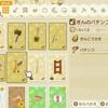 【ゲーム・あつ森】金道具、マイル旅行券稼ぎ、きみのたんじょうび(おまけ)