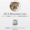 SafariがクラッシュするのでOSXを再インストールする[10.8.5 Mountain Lion]
