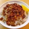 魯肉飯(ルーローファン)とは?