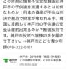 「伊藤詩織さん支援の会発足」と慰安婦論争の映画『主戦場』ほかアレコレ