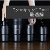 """【ミル付きポータブルコーヒーメーカー「SoloCano」】""""ソロキャン""""や""""コーツー""""に最適解かも"""