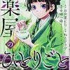 【マンガ】『薬屋のひとりごと』1-5巻―薬師兼毒見役の探偵少女