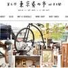 待ってました!秋の一大イベント「第6回東京蚤の市」公式サイトオープン