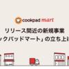 リリース間近の新規事業「クックパッドマート」の立ち上げの話