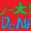 横浜DeNAベイスターズ 5/26 東京ヤクルトスワローズ10回戦