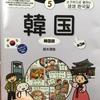 旅行におすすめ!今話題の「旅の指さし会話帳」韓国語ver を買ってみてわかったこと