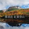 こんな紅葉見たことない!美しすぎる那須岳 紅葉登山!