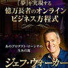 【ありえない大チャンス!】ついに彼が日本にやってくる!