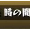 【モンスト】獄炎の神殿 時の間を攻略!