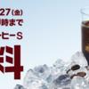 マクドナルドの「プレミアムローストアイスコーヒー」Sサイズが7/23(月)~7/27(金)朝7時から朝10時まで無料!