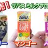【新発売】ザバスのミルクプロテイン「ベリーミックス」「ベリー」「マンゴー」飲んでみた!