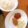 【グルメ】デニーズの日替わりランチ(トマトソースハンバーグとクリームコロッケ)