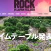 茨城県の夏の遊び方!「ROCK IN JAPAN FESTIVAL2018 編(1)」  出演アーティスト発表!!