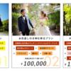 【福岡で格安で和婚するなら!】私が「ウェディングセレクト」を強くお勧めする理由