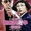 よしもと新喜劇 映画「商店街戦争~SUCHICO~」