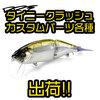 【DRT】変幻自在ビッグベイトのパーツ「タイニクラッシュ カスタムリップ・テール」出荷!