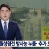 ★韓国月城原発「放射能漏れ」
