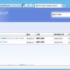 (1/2)2016年12月版Windows7リカバリ後のWindowsUpdate手順