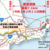 北海道 E44 根室道路(温根沼IC~根室 IC)が2020年3月に開通
