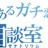 第三十ニ回ガチ恋相談室