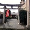 安倍晴明の子孫の鎮守社 京都・鎌達稲荷神社