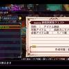 【魔界戦記ディスガイア6】高級カニミソを手に入れる方法