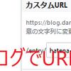 はてなブログの特定の記事についてURLを変更した