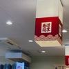 回転寿司屋でいちごのパルフェ!@はま寿司