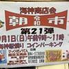 京成海神駅の近くで朝市!