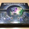【ボードゲーム】「ガイアプロジェクト」ファーストレビュー:深夜のダイニングテーブルから宇宙へ。コモノ、遂にガイア惑星に入植するよ。