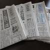 地方紙収集趣味のおばさんが地方紙の面白さを紹介しちゃうぞ 「本日は長崎新聞っ」
