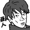 【邦画】『亜人』--なぜ主人公を「普通の人」に変更して、佐藤健に演じさせたのか?