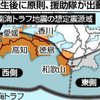 総務省消防庁は南海トラフ沿いで東側で巨大地震が起きても、西側の7県からは救援は出さないことに決定!連動を警戒!!