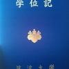 ブログ始めて1か月。読者100人。卒業式。札幌第一。