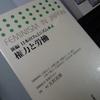 DV防止法の歴史を学ぶーーDV施策最前線 堂本暁子 2003年