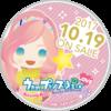 うたの☆プリンスさまっ♪Amazing Aria&Sweet Serenade LOVE「月宮林檎」ネタバレ