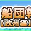 【2020年秋イベ+冬イベ】ようやくイベントの情報を集め始めましたー!