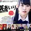 『女子高生戦士☆英あいり』専用サイト開設!!