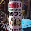 新世界の犬糞看板(絶品)