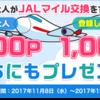 【モッピー】JALマイラー必見!ドリームキャンペーンの合わせコンボが炸裂!新規登録すると1300円分のポイント獲得のチャンス