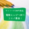 ダイソーの300円商品 電動えんぴつ削りがめっちゃ使える!