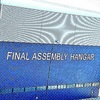 MRJ工場「FINAL ASSEMBLY HANGER」日本の誇り