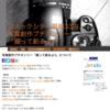 写真創作プチオンリー「撮って創るよ!!」開催のお知らせ
