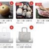 クックパッドマートで梨などを0円配布キャンペーン開催中!
