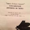 大和合金相談役追悼コンサート